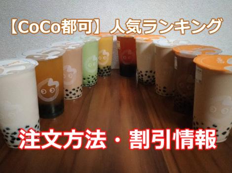 【CoCo都可(ココトカ)】タピオカミルクティーのクーポンや注文方法、店舗の場所、アプリ、割引情報をまとめました
