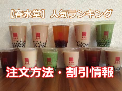 【春水堂(チュンスイタン)】タピオカミルクティーのクーポンやキャンペーン、注文方法まとめ