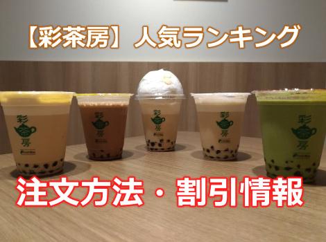 【彩茶房(さいさぼう)】タピオカミルクティーのクーポンや注文方法、店舗の場所をまとめました