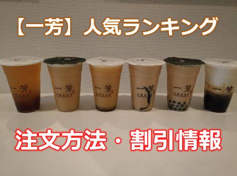 【一芳(イーファン)】タピオカの人気メニューランキング、クーポンや注文方法、読み方、店舗の場所まとめ