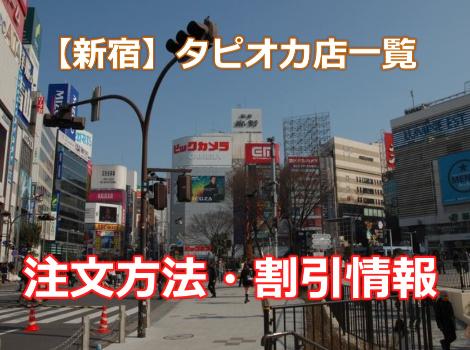 【新宿のタピオカ店リスト】営業時間、注文方法、割引情報、アクセスまとめ