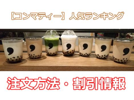 【comma tea(コンマティー)】タピオカクーポン、注文方法、店舗一覧