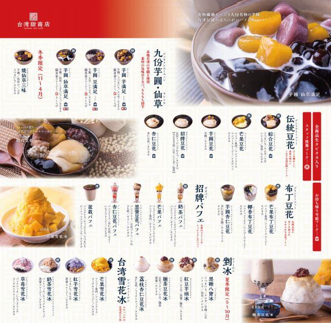 台湾甜商店タピオカ
