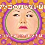 【マツコの知らない世界】タピオカドリンク特集!ランキング
