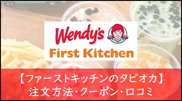 【ファーストキッチンのタピオカは甘すぎ?!】人気メニューランキング、クーポンや注文方法、店舗の場所まとめ