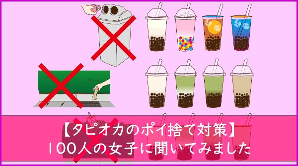 【タピオカが日本から消える?!】ポイ捨て原因と対策を100人の女子に聞いてみました