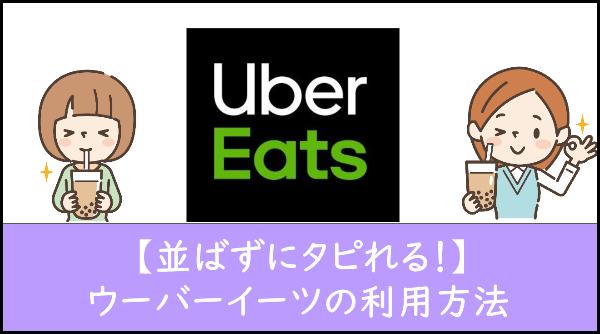 【並ばずにタピる裏技】Uber Eats(ウーバーイーツ)でタピオカを注文する方法、店舗など