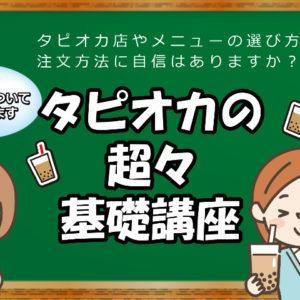 美味しいタピオカ ~日本一わかりやすいタピオカの選び方