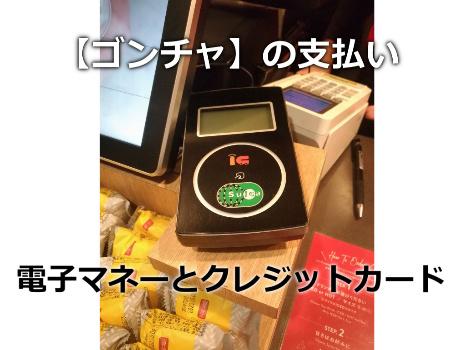 【ゴンチャ】PASMOやSuicaの交通系電子マネー、ALIPAYで支払いが可能に
