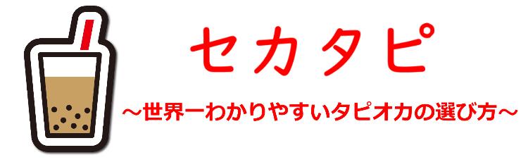 セカタピ~世界一わかりやすいタピオカの選び方・注文方法・インスタ映えの極意~